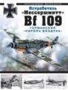 """Купить книгу Медведь, Александр; Хазанов, Дмитрий - Истребитель """"Мессершмитт"""" Bf 109. Германский """"Король воздуха"""""""
