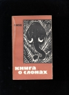 Купить книгу Бауэр Г. - Книга о слонах