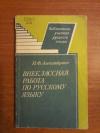 Купить книгу Александрович Н. Ф. - Внеклассная работа по русскому языку