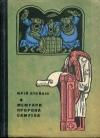 Купить книгу Ячейкин - Мемуари пророка Самуїла