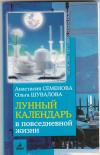 Купить книгу Семенова, А.; Шувалова, О. - Лунный календарь в повседневной жизни