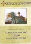 Купить книгу Михайлов С. С., Безгодов А. А. - Старообрядческие храмы в Орехово-Зуево