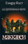 Купить книгу Говард Фаст - Мои прославленные братья Маккавеи