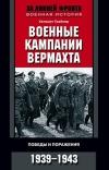 Грайнер Хельмут - Военные кампании вермахта. Победы и поражения. 1939-1943