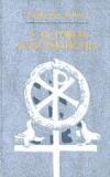 Купить книгу Амброджо, Донини - У истоков христианства