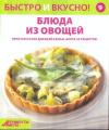 Купить книгу [автор не указан] - Блюда из овощей