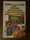 Купить книгу Тронин А. В. - Решение контрольных и самостоятельных работ по геометрии за 9 класс