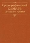 Лопатин -отв. редактор - Орфографический словарь русского языка