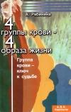 Купить книгу А. Рябинина - 4 группы крови - 4 образа жизни