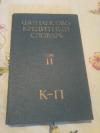 Купить книгу Ред. Гарбузов В. Ф. - Финансово - кредитный словарь. Том II