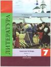 Купить книгу Ахмадуллина, Р.Г. - Литература. 7 класс. Рабочая тетрадь. В 2-х частях. Часть 1. ФГОС
