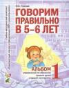 Купить книгу Гомзяк О. С. - Говорим правильно в 5-6 лет. Альбом №1 упражнений по обучению грамоте детей старшей логогруппы