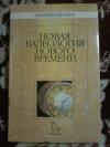 Купить книгу Кузнецов Е. Д. - Новая Валеология Нового Времени