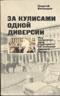 Купить книгу Вачнадзе, Георгий - За кулисами одной диверсии: Кто направил руку террориста на площади Святого Петра