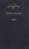 Дудин М. - Книга лирики