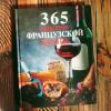 Купить книгу Нет автора - 365 рецептов французской кухни