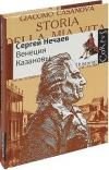 Купить книгу Сергей Нечаев - Венеция Казановы