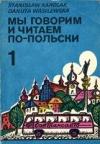 Купить книгу Каролак, С.; Василевска, Д. - Мы говорим и читаем по-польски