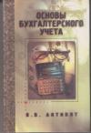 Купить книгу Антипят, В.В. - Основы бухгалтерского учета