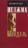 Купить книгу Неджма - Миндаль
