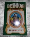 Купить книгу Валерий Есенков - Генрих VIII. Казнь