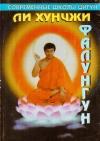 Купить книгу Ли Хунчжи - Фалунгун