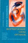 Купить книгу Вальтер Хольцапфель - Формирующие силы органов: печень, легкие, почки, сердце - новые аспекты взаимосвязи