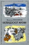 Купить книгу Всеволод Овчинников - Калейдоскоп жизни