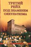 Купить книгу С. В. Зубков - Третий рейх под знаменем оккультизма
