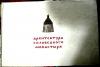 Художник. Г. Манизер. Текст П. Тельтевского - Архитектура соловецкого монастыря. Альбом.