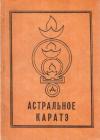 Купить книгу В. С. Аверьянов - Астральное каратэ