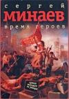 Получить бесплатно книгу Минаев С. - Время героев