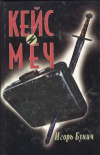 Купить книгу Бунич, Игорь - Кейс и меч