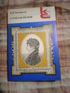 Купить книгу Батюшков К. Н. - Стихотворения