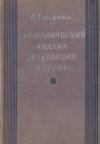 С. Гольдман - Гармоничский анализ, модуляция и шумы