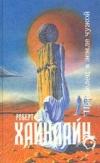 Купить книгу Хайнлайн, Роберт - Пришелец в земле чужой