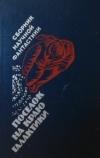 Купить книгу Сборник научной фантастики. - Поселок на краю Галактики. Сборник научной фантастики.