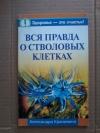 Купить книгу Крапивина А. - Вся правда о стволовых клетках