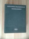 Купить книгу  - Популярная медицинская энциклопедия