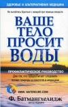 Купить книгу Батмангхелидж, Ф. - Ваше тело просит воды