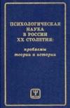 Купить книгу Ред. Брушлинский А. В. - Психологическая наука в России ХХ столетия: проблемы теории и истории
