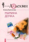 купить книгу Булганова - Мамина дочка