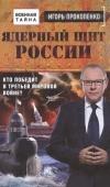 Прокопенко Игорь - Кто победит в третьей мировой войне