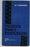 Поляков В. Т. - Трансиверы прямого преобразования