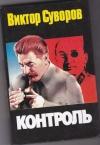 Купить книгу Суворов, Виктор - Контроль