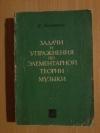 Купить книгу Хвостенко В. В. - Задачи и упражнения по элементарной теории музыки