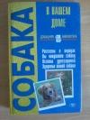 Купить книгу Сост. Богданова И. Б. - В вашем доме собака