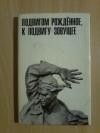 Купить книгу Кучеренко Г. - Подвигом рожденное, к подвигу зовущее