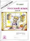Богданова, Г. А. - Русский язык: Рабочая тетрадь для 6 класса. Часть II