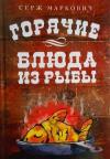 Купить книгу Серж Маркович - Горячие блюда из рыбы